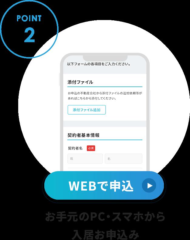 WEBで申込